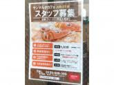 サンマルクカフェ 大森山王店でカフェスタッフ募集!!