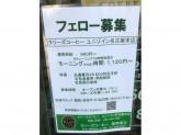 タリーズコーヒー ユニゾイン名古屋栄店 カフェスタッフ募集!
