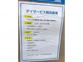 ディサービスMAHALO(マハロ)でスタッフ募集☆