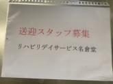 リハビリデイサービス名倉堂の送迎スタッフ募集