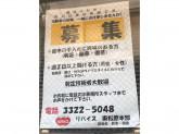 剪定技術者歓迎♪リバイス 東松原本部でお庭スタッフ募集中!