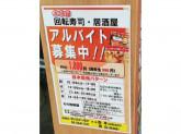 赤垣屋 回転寿司店でアルバイト募集中!