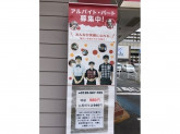 幅広い年代が活躍中☆KFCスタッフ募集中!