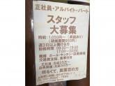 【正社員・アルバイト・パート】居酒屋スタッフ募集!