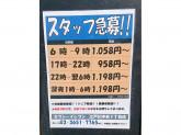 セブンイレブン 江戸川中央1丁目店でコンビニスタッフ募集中!