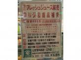 ヤマヤス 豊橋エキ店