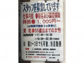 週2〜3日でもOK☆狭山そば 西新宿5丁目店