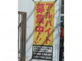 昭和シェル石油 (株)湯浅 北柏SSスタッフ募集中!