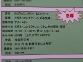 めがね・コンタクト MIYOSHI(ミヨシ)