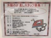 タカキュー(TAKA-Q) 木の葉モール橋本店
