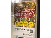 ローストビーフ大野 原宿店で飲食店スタッフ募集中!