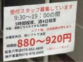 レック 阪急六甲店