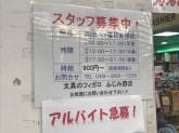 週2日~OK!文具店スタッフ募集中☆
