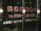 株式会社セルート 江東営業所で配送員募集中!