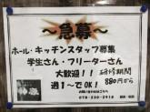神源で焼肉店スタッフ募集中!