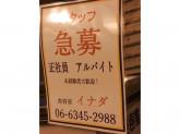 未経験者歓迎☆美容室 イナダでアルバイト募集中!