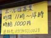 台湾キッチン 榕城でホールスタッフ募集中!
