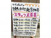 セブンイレブン練馬中村北3丁目店でコンビニスタッフ募集中!