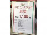 ◆平日ランチスタッフ募集◆交通費全額支給★年齢・経験不問!!