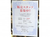 MU-RA(ムーラ) 青山店