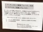 crayonhouseスタッフ募集☆料理好きな方大歓迎!