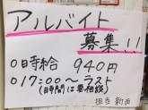 シフト応相談♪ゆでぞう 楠葉店でスタッフ募集中!