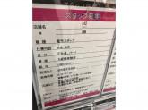 未経験歓迎♪M2 ゆめタウン廿日市店でスタッフ募集中!