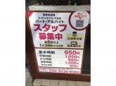 キッチンオリジン 八柱店でスタッフ募集中!