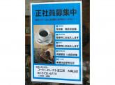 豆工房 コーヒーロースト 大岡山店でアルバイト募集中!