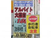 ニコニコレンタカー 尾久駅前店