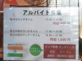 本格インド料理のお店!ランチ・ディナータイムスタッフ募集!