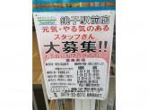 ファミリーマート 銚子駅前店