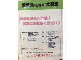 【警備員】イオン 北小金店◆お気軽にお問い合わせください!