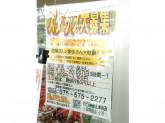 業務スーパー 山科店