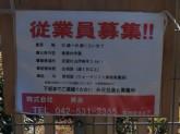 株式会社昇永