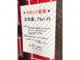 串焼 狄 紙屋町店でアルバイト募集中!