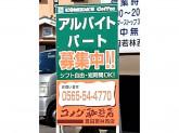 コメダ珈琲店 豊田若林西店