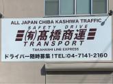 有限会社高橋商運でスタッフ募集中!