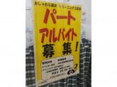 ピアゴ上和田店専門店 白英舎 カウンター受付スタッフ募集!