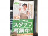 未経験者歓迎♪コープみらい 東村山駅前店でスタッフ募集中!