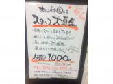 小樽食堂 国立店で居酒屋スタッフ募集中!