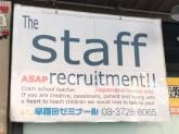 個別指導の早稲田TSゼミナールでスタッフ募集中!