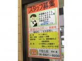 餃子の王将 千里丘店