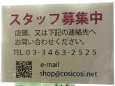 COSI COSI(コジコジ)にてスタッフ募集中♪