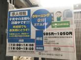 クリーニング和光 桜台店でクリーニング受付スタッフ募集中!