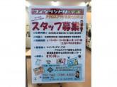 コインランドリーデポ アクロスプラザ長岡七日町店