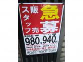 都そば 鶴橋店で販売スタッフ募集中!