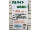 東京無線協同組合でアルバイト募集中!