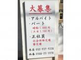徳川町 如水☆スタッフ募集中!寮・社会保険完備◎