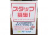 ポニークリーニング 六本木1丁目店 店舗スタッフ募集☆